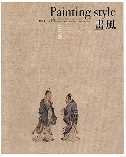 Style (2011) Volume 19(Chinese Edition)(Old-Used): HUAI YI