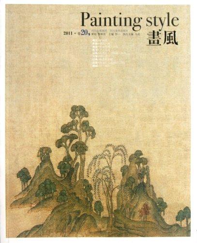 Style 2011 (Volume 20)(Chinese Edition): HUAI YI