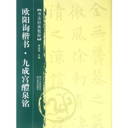 Ouyang Xun kaishu Jiucheng Gong the Liquan: LI FANG MING