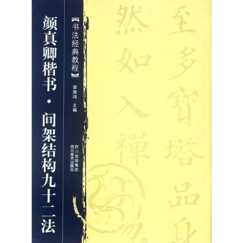 Yen Chen-ching regular script between the frame: LI FANG MING