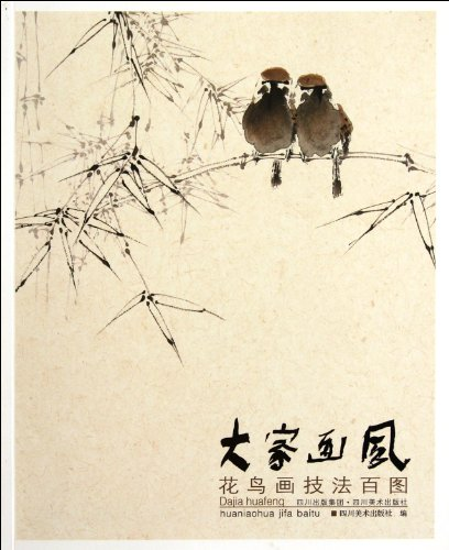 9787541048043: 100 Techniques of Bird-and-flower Painting (Chinese Edition)