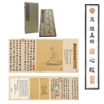 9787541048548: Yuan Chao. the Heart Sutra(Chinese Edition)