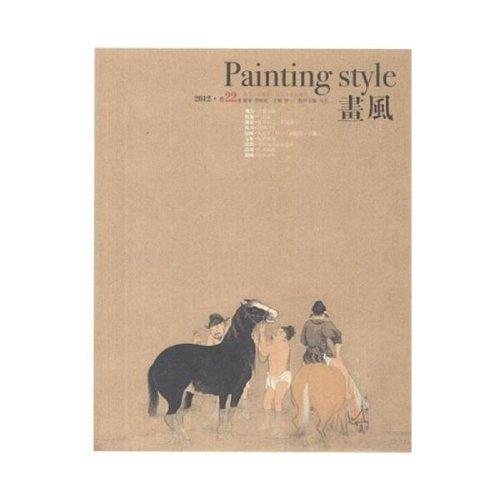 9787541049101: 画风(2012卷22) 怀一,怀一 四川美术出版社 9787541049101