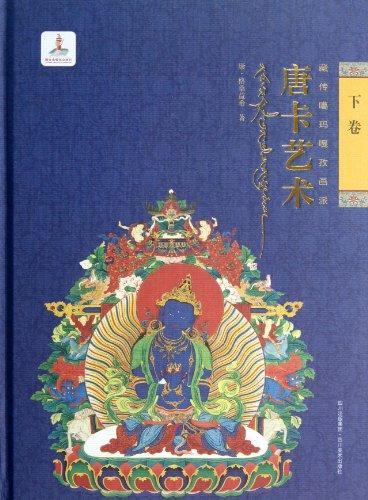 Karma Ma Gazi School of Tibetan Thangka: KANG GE SANG