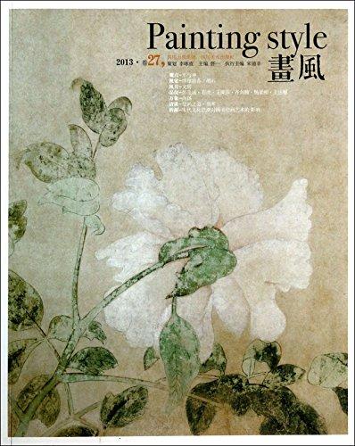 Genuine] new style -2013 . Volume 27(Chinese: HUAI YI