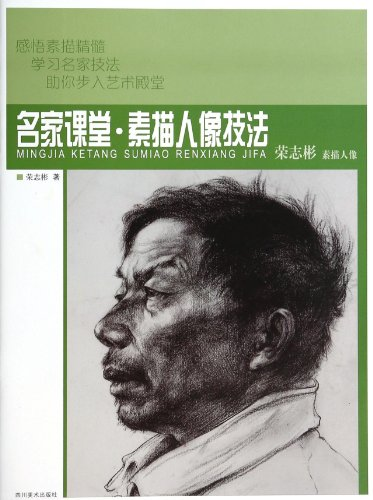 9787541058554: Sketching portraits of famous classroom techniques: Rong Zhibin sketch portrait(Chinese Edition)