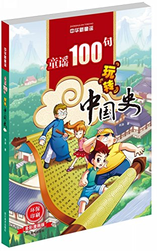 Chinese New rhymes - Chinese History (rhymes 100 Fun Chinese history)(Chinese Edition): LIU YI