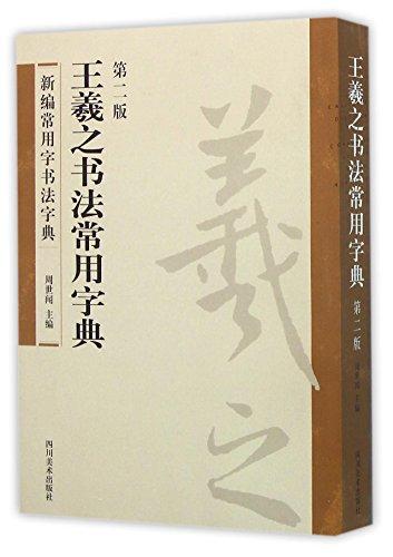 9787541065507: 王羲之书法常用字典(第2版)/新编常用字书法字典