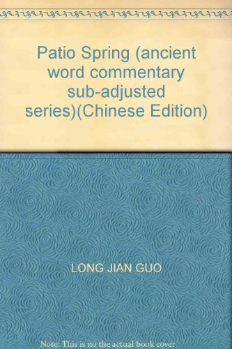 Patio Spring (ancient word commentary sub-adjusted series)(Chinese Edition): LONG JIAN GUO