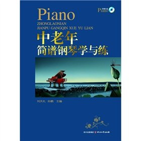 9787541130106: Piano Notation for The Elderly to Learn and Practise (Chinese Edition)