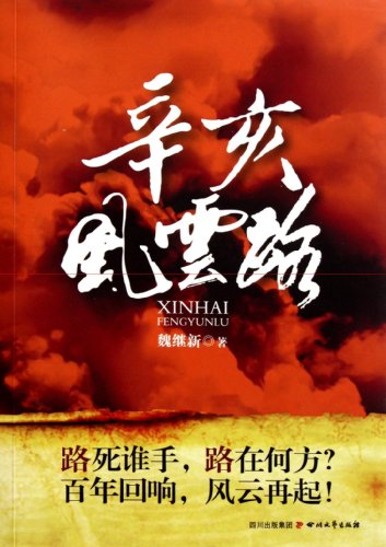 9787541132520: Xinhai Revolution (Chinese Edition)