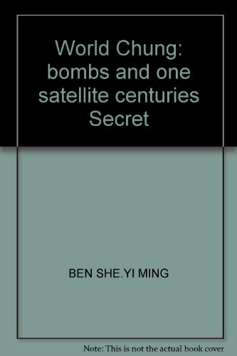 World Chung: bombs and one satellite centuries Secret(Chinese Edition): BEN SHE.YI MING
