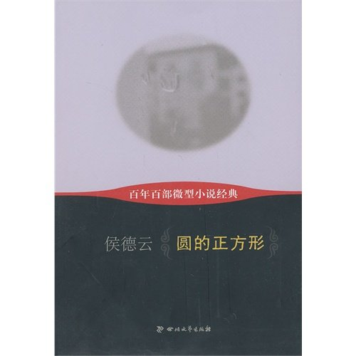 9787541132766: A Round Square (Chinese Edition)