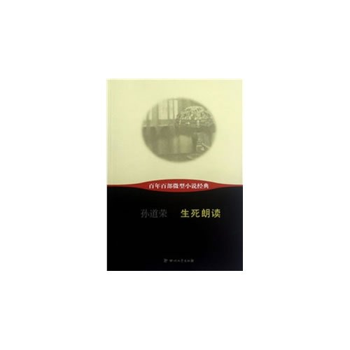 9787541133596: The Reader (Chinese Edition)