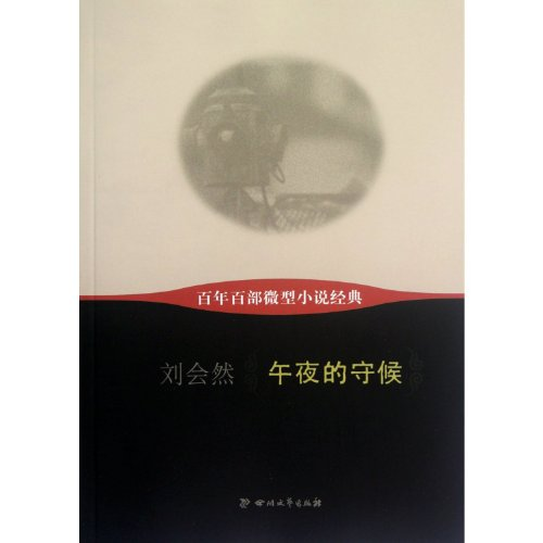 Midnight waiting for - a hundred years one hundred micro-fiction classic(Chinese Edition): LIU HUI ...
