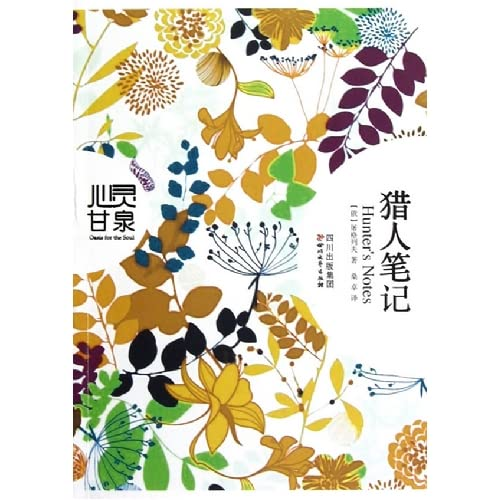 The genuine book] hunter notes(Chinese Edition): TU GE NIE FU