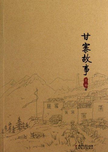 Gan Walled story(Chinese Edition): WANG RONG