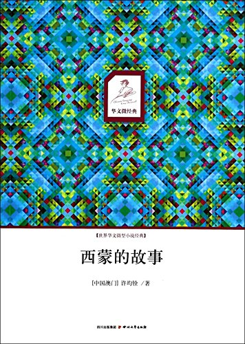 Simon 's story - World Chinese micro- fiction classic(Chinese Edition): XU JUN QUAN