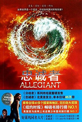 9787541138508: Allegiant (Divergent Trilogy 3)