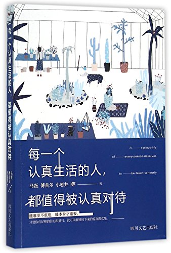 9787541140372: Every Person with Sincere Life Attitude Deserves to Be Treated Carefully (Chinese Edition)
