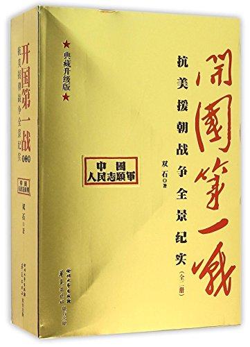 9787541141584: 开国第一战(抗美援朝战争全景纪实典藏升级版上下)