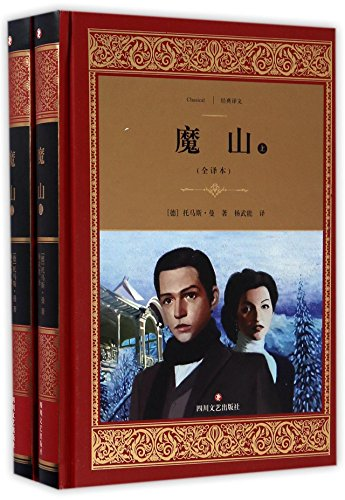 9787541145476: The magic mountain (Chinese Edition)