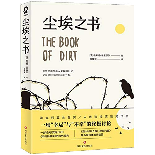 9787541149238: The Book of Dirt