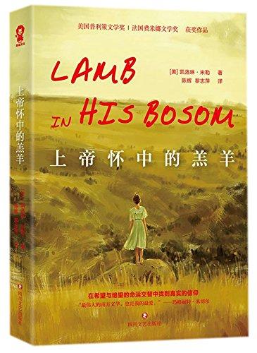 9787541149399: Lamb in His Bosom