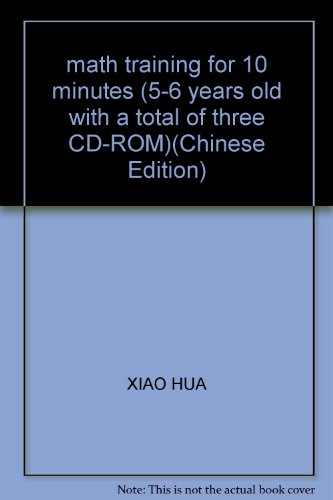 math training for 10 minutes (5-6 years old with a total of three CD-ROM)(Chinese Edition): XIAO ...