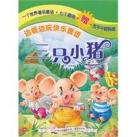 Three Little Pigs - Happy fairy play while watching(Chinese Edition): HUI HUI YU. XIE