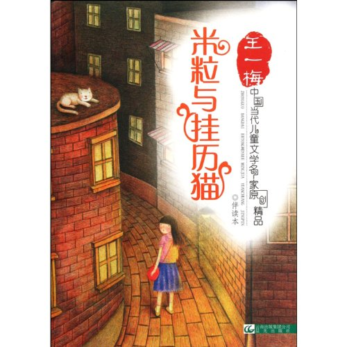 9787541443169: Mila and Calendar Cat-- Chinese Contemporary Children's Literature (Chinese Edition)
