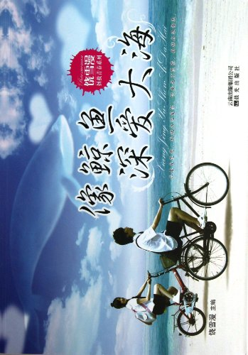 Raoxue save youth series: love the sea like whales(Chinese Edition): RAO XUE MAN