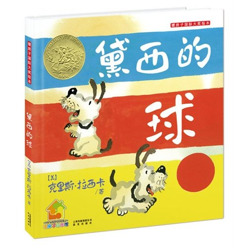 9787541457302: A Ball for Daisy (Chinese Edition)