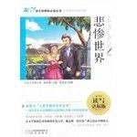Les Miserables language New Curriculum reading books: JI QING HAI