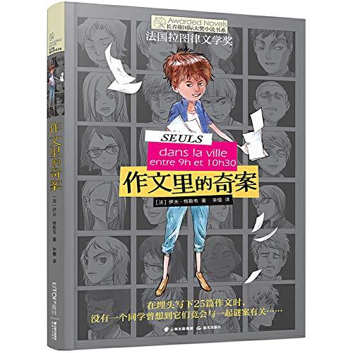 SEULS DANS LA VILLE ENTRE 9H ET 10H30(Chinese Edition): FA ] YI FU GE LE WEI