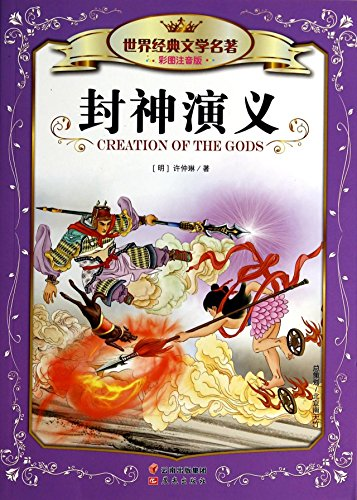 9787541464973: Creation of the Gods