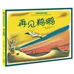 Warm house international selection of picture books: MEI ] TANG