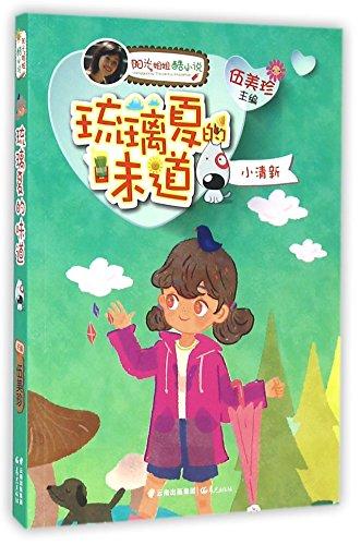 9787541478413: 琉璃夏的味道/阳光姐姐酷小说