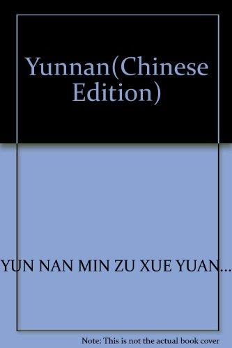 Yunnan( Chinese and English Edition): YUN NAN MIN ZU XUE YUAN.