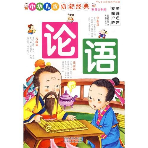 9787541532122: The Analects of Confucius (color phonetic Edition) (Paperback)