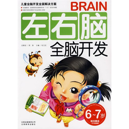 TW genuine new left and right brain brain development ( 6-7 years old ) ( with the book * sticker ...