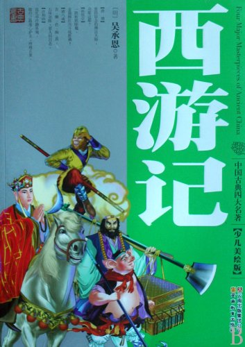 9787541536137: Journey to the West- (Children Painted Edition) (Chinese Edition)