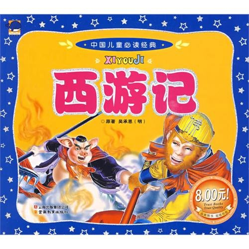 9787541537219: Journey to the West - China children must-read classic (Chinese Edition)