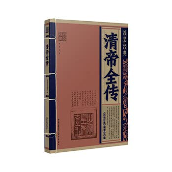 Qing emperor Biography wire-bound classics Editorial(Chinese Edition): BIAN WEI HUI