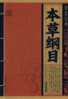 9787541541421 Genuine wire-bound classic books Compendium of Materia Medica(Chinese Edition): MING ...
