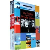 Traveling Around China (3 volumes) (Chinese Edition): gong xun