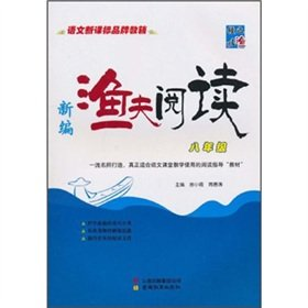 Eighth grade - New Fisherman Read: YAN XIAO QING. ZHOU CHUN TAO.