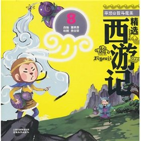 Featured Journey to the West .8. Of Pingdingshan Zhidou devil(Chinese Edition): BU XIANG