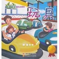 9787541549335: Cong Cong Baby riddle cognitive Series: Toys (phonetic version) [paperback](Chinese Edition)