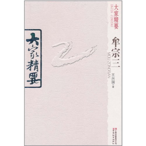 9787541549441: Mou Zong San/Master Selection (Chinese Edition)